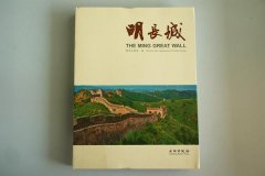 明长城 =The Ming Great Wall